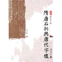 隋唐石刻与唐代字样