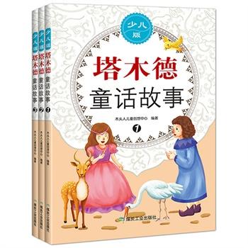 《塔木德童话故事(少儿版)全3册》
