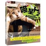 喵星人,Attack!2(日本最拽,最囧屌丝猫再度来袭!)当红网络、iphone社区Instragram最红猫咪羊羹君!