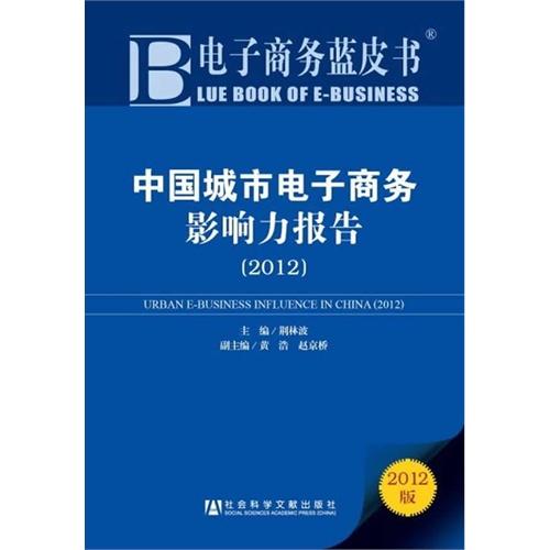 《电子商务蓝皮书:中国城市电子商务影响力报告(2012)》