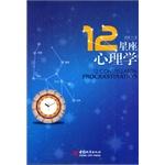 12星座心理学