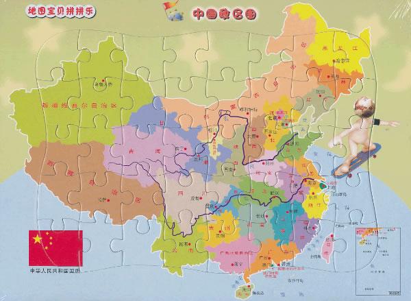 中国地形(立体拼图套装)