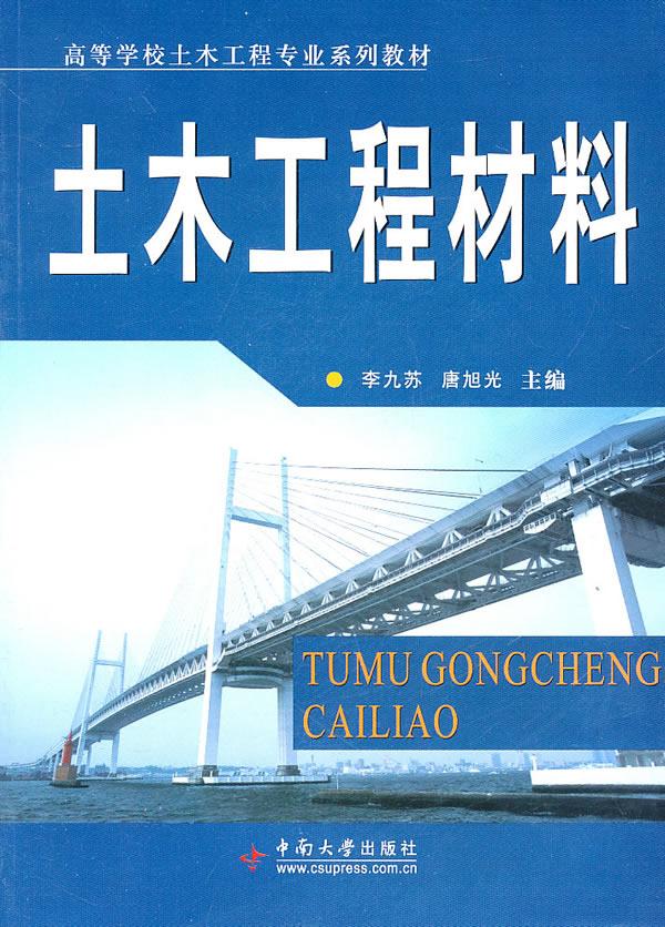 土木工程材料/李九苏 等主编:图书比价:琅琅比价网