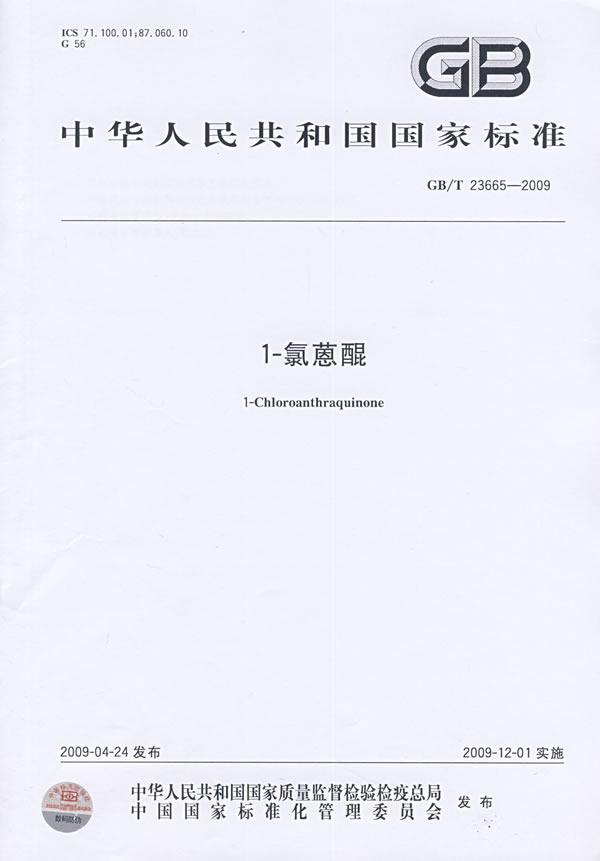 《1-氯蒽醌》电子书下载 - 电子书下载 - 电子书下载