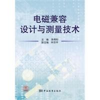 《电磁兼容设计与测量技术》封面