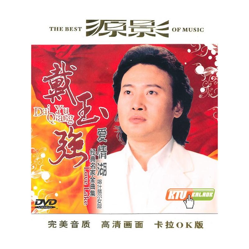 殷秀梅vs戴玉强:桃花红杏花白(cd) 9 条评论) 26.