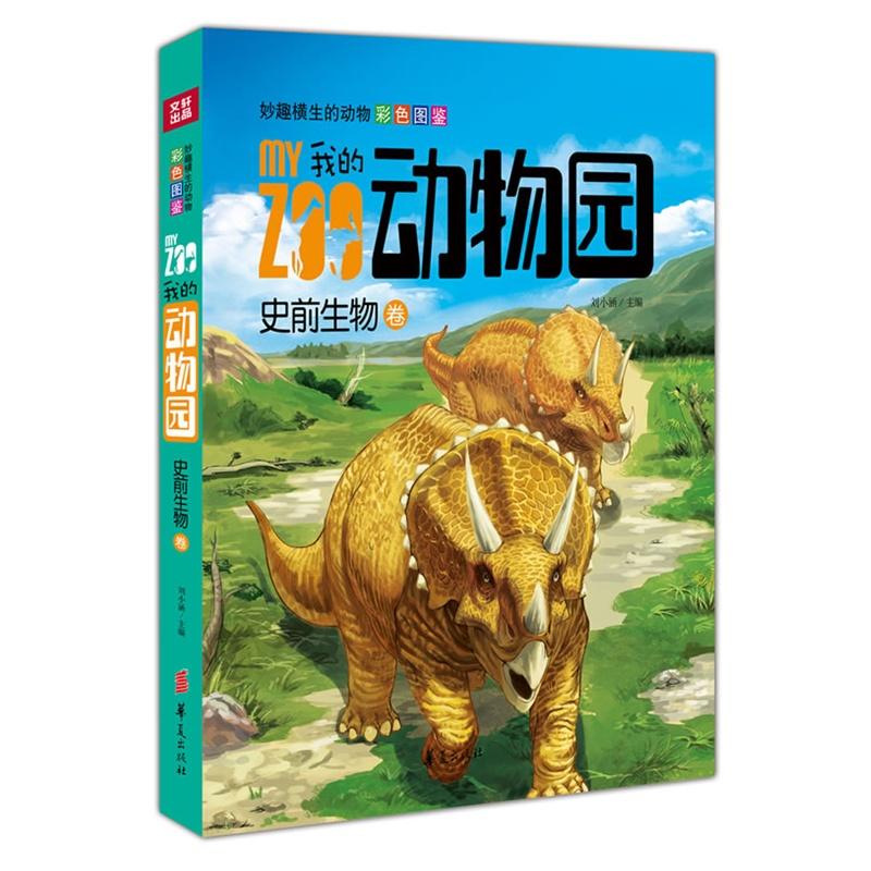 《我的动物园:史前生物卷/妙趣横生的动物彩色图鉴