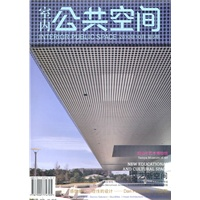《室内公共空间(2010年10月第5期)(景观与建筑设计系列)》封面