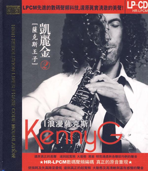浪漫萨克斯2——凯丽金(cd)图片