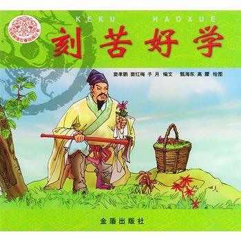 《刻苦好学——传统美德故事绘画丛书》窦孝鹏图片