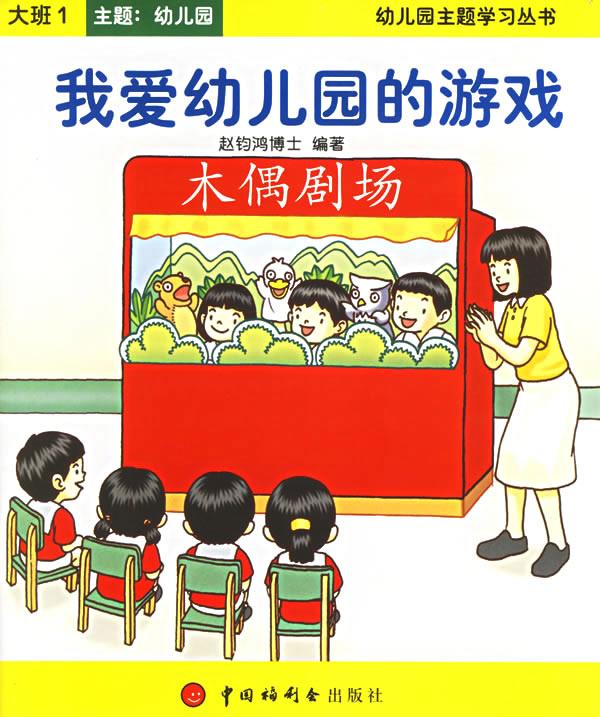 【包邮】我爱幼儿园的游戏:大班(共8册)——幼儿园丛