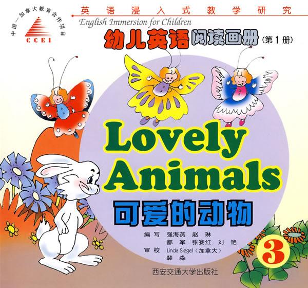幼儿英语阅读画册(第一册):可爱的动物
