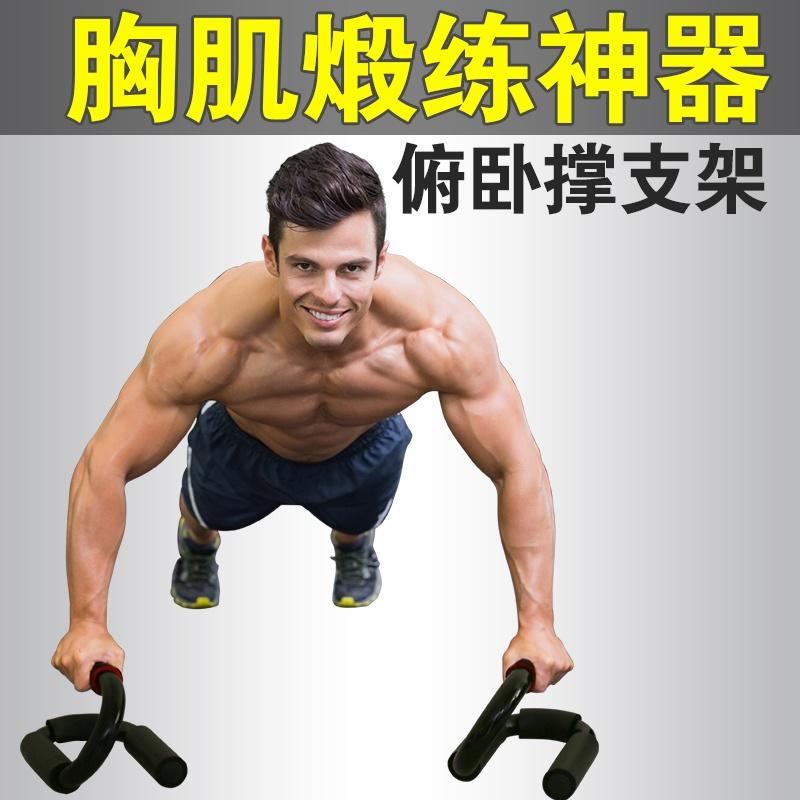 俯卧撑架 钢质s型俯卧撑支架器锻炼胸肌臂肌健身器材