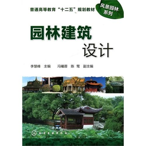 园林建筑设计(李慧峰)