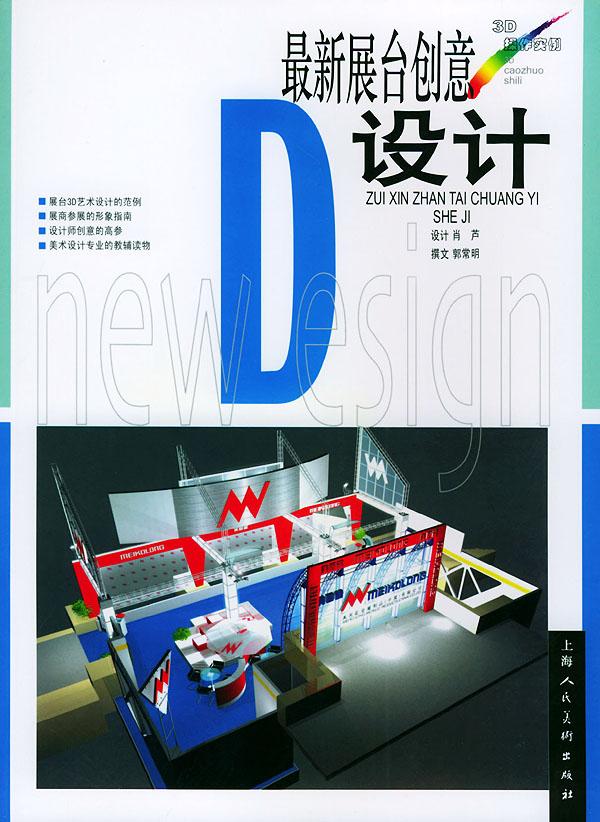 最新展台创意设计——最新展示设计系列/郭常明 著