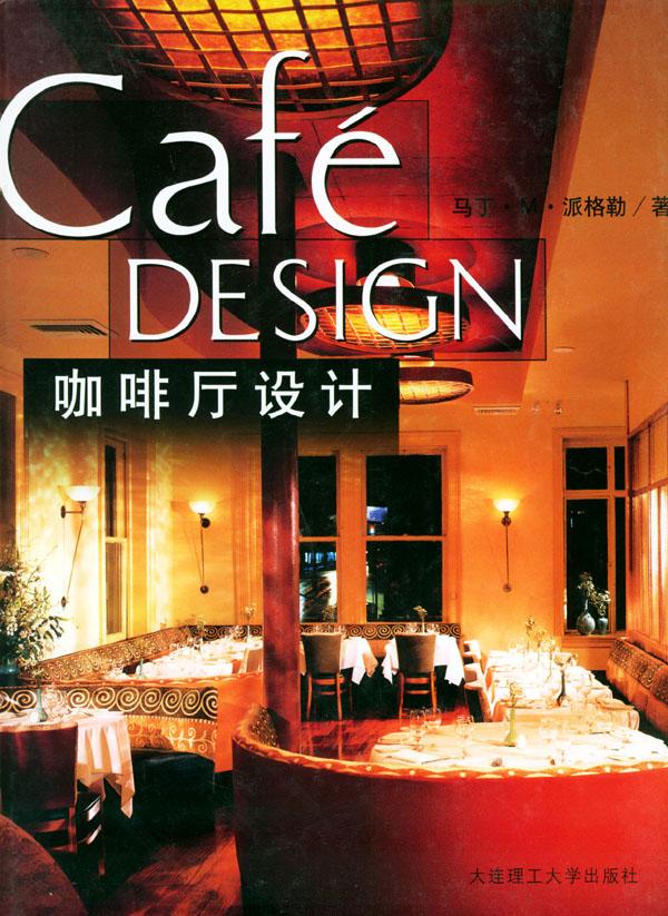 咖啡厅设计(精)