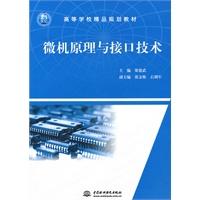 《微机原理与接口技术(21世纪高等学校精品规划教材)》封面
