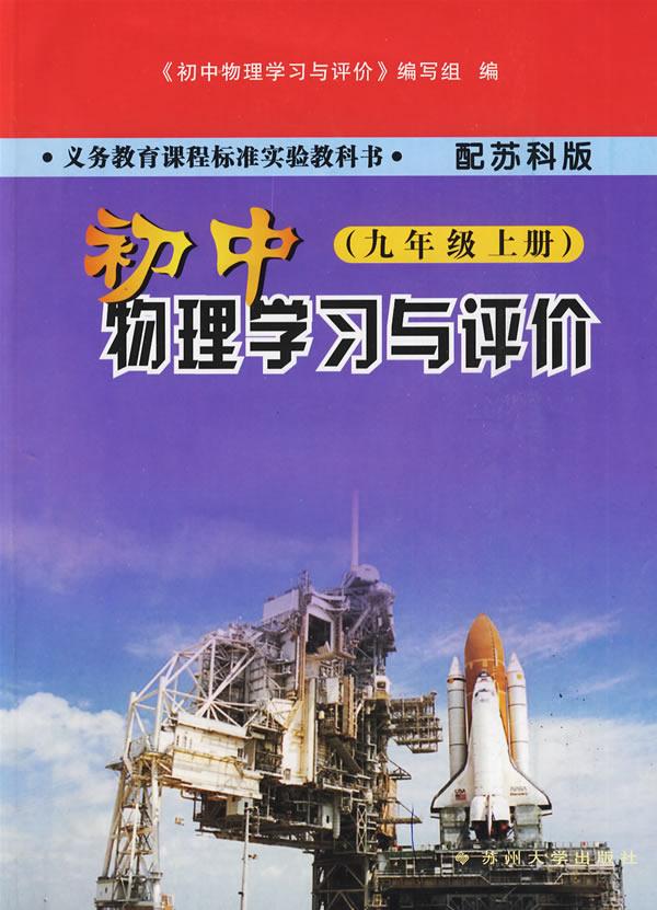 初中物理学习与评价(九年级上册)苏科