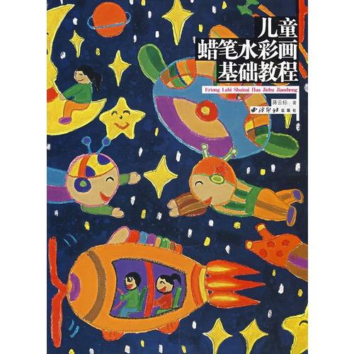 蜡笔水彩画花卉/少儿绘画教材系列丛书