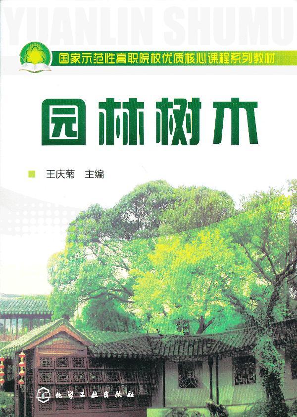 京东商城图书 高等学校风景园林教材:风景园林树木学 京东商城图书