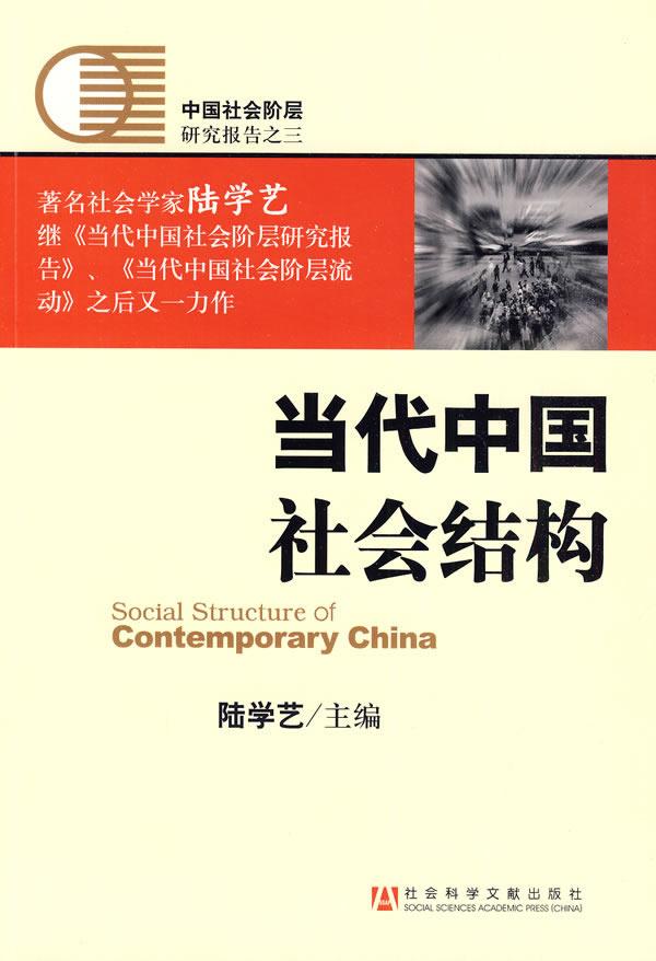 当代中国社会结构(当代中国社会阶层研究系列)