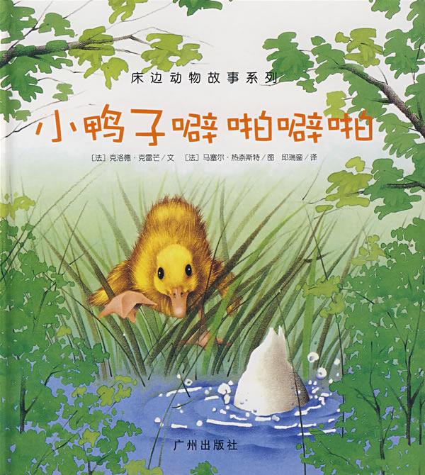 作  者: (法)阿丽亚娜肖廷 编文,(法)玛格扎塔蒂尔扎瓦斯卡 图,邱瑞銮 译 出 版 社: 广州出版社 全12册 24开 适合3岁以上儿童的床边动物故事系列。 故事生动有趣,引导小朋友喜爱小动物,热爱大自然。 通过简单的情节,探讨孩子的教养问题。 图画精致温馨,动物造型可爱。 书末专业介绍动物的生活习性。 随书附赠亲子手册+2张故事CD。 小时候,母亲总在床边轻轻地说故事,然后渐渐进入梦乡,本书特别为3至8岁的儿童精心设计,非常适合亲子共同阅读,溫柔可爱的小动物图画,加上富启发性、趣味性和