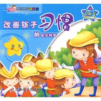 《咿呀咿呀讲故事:改善孩子习惯的星光故事(含光盘)