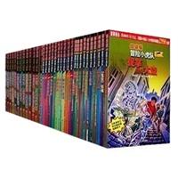 冒险小虎队总辑(共50册 超级版+成长版+升级版+挺进版)
