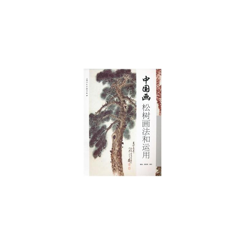 中国画松树画法和运用