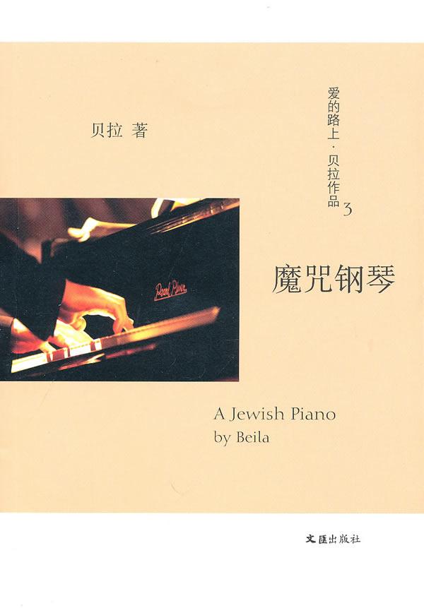 小说封面素材钢琴