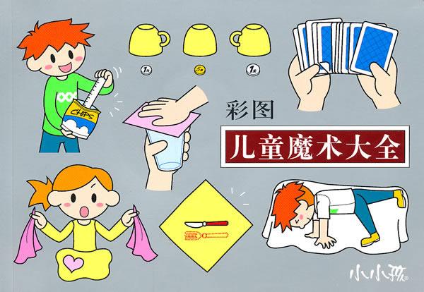儿童魔术大全(彩图)