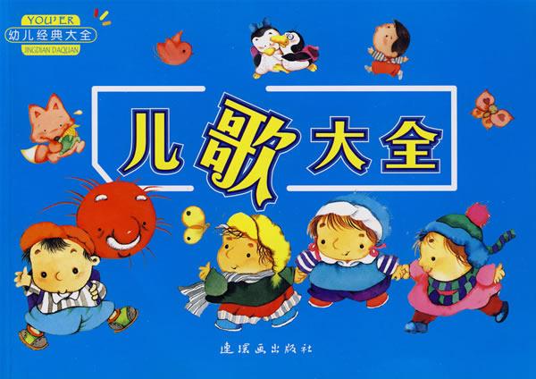经典儿童歌曲mp3幼儿歌曲300首 - 雨花石 - 早教视频,育儿资料,胎教
