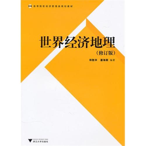 世界经济地理(修订版)
