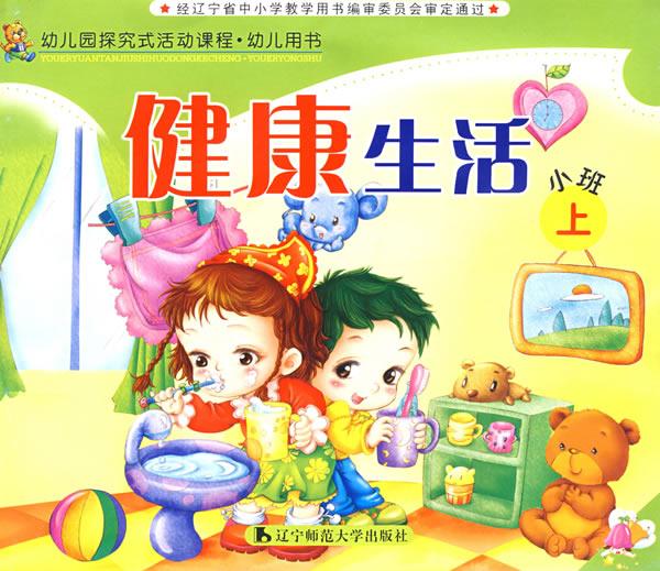 幼儿园探究试活动课程·幼儿用书:健康生活(小班上)