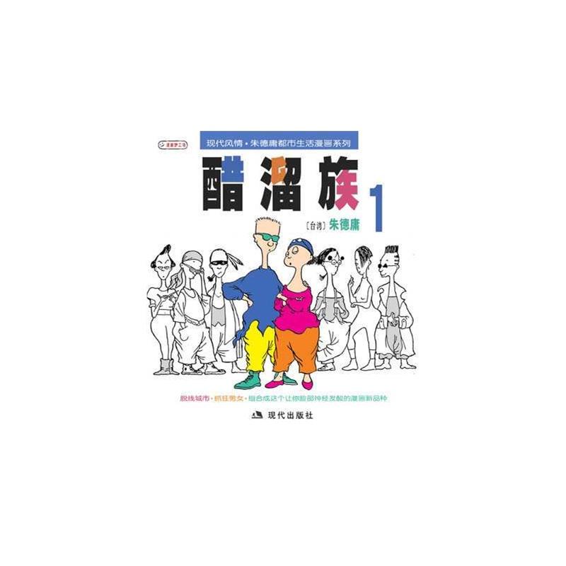 醋溜族(1)(现代风情 朱德庸都市生活漫画系列)