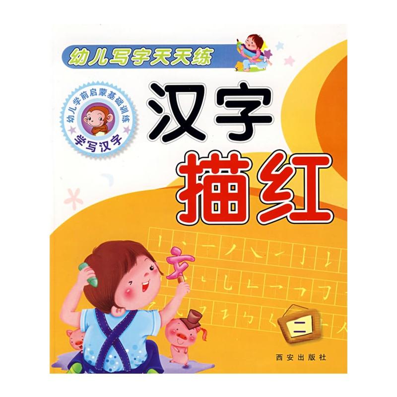 《幼儿写字天天练·学写汉字·汉字描红2》本社