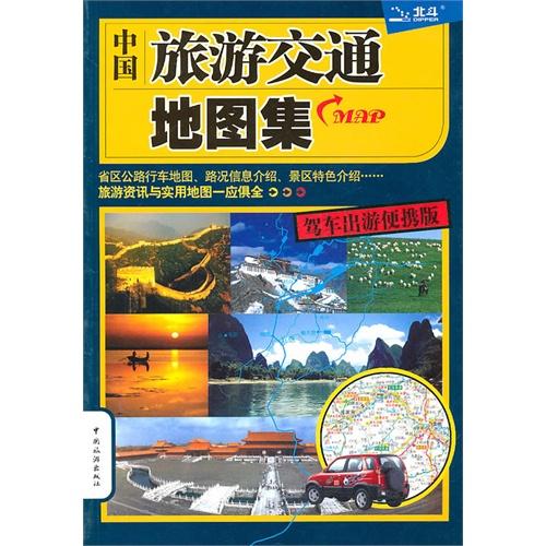 中国旅游交通地图集(驾车出游便