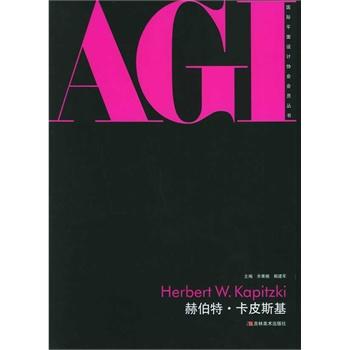 国际平面设计协会会员丛书:赫伯特·卡皮斯基:[中英]