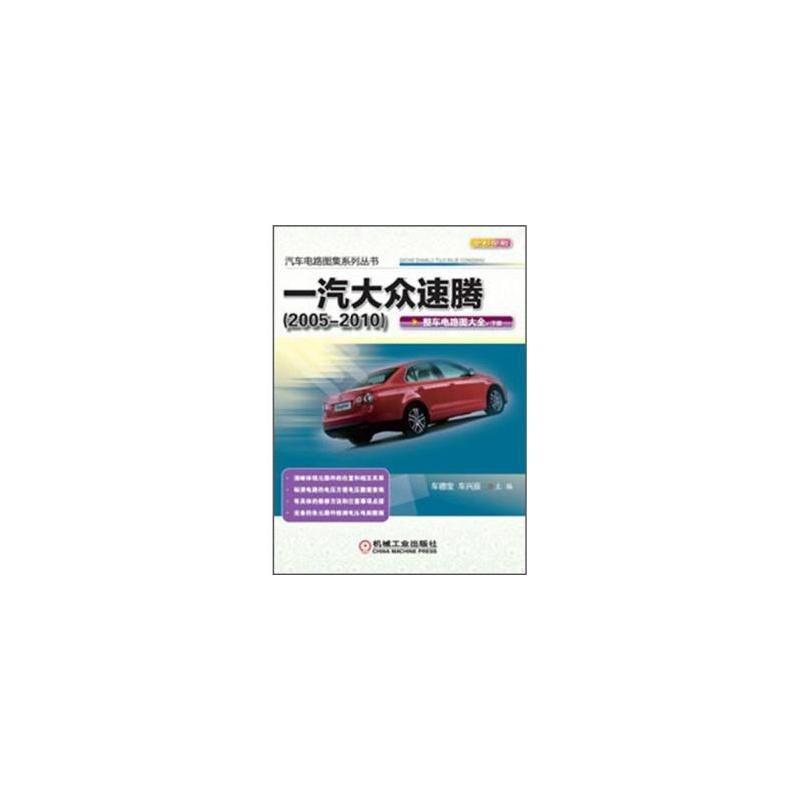 【汽车电路图集系列丛书:一汽大众速腾(2005-2010)