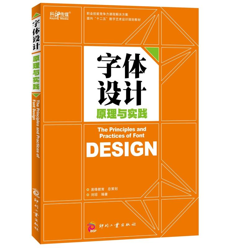 《字体设计原理与实践》(刘琼.)【简介_书评_在线】