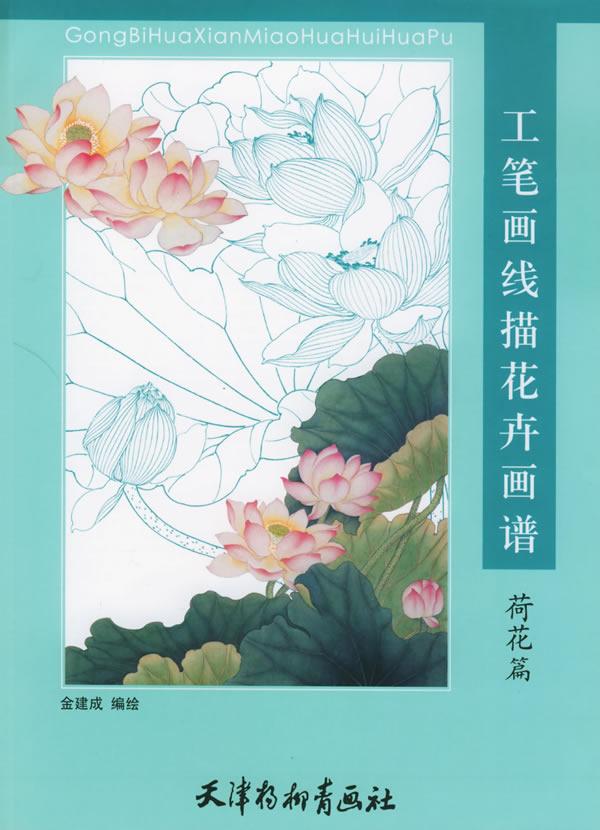 工笔画线描花卉画谱:荷花篇