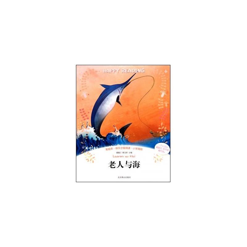 《老人与海(彩绘本快乐分级阅读小学高段)》