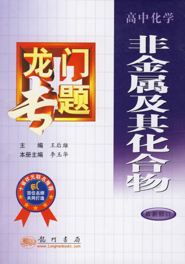 www.shanpow.com_高中化学非金属及其化合物总结。