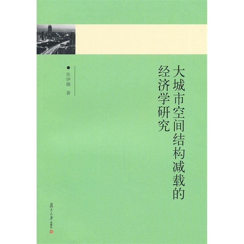 大城市空间结构减载的经济学研究:以上海为例