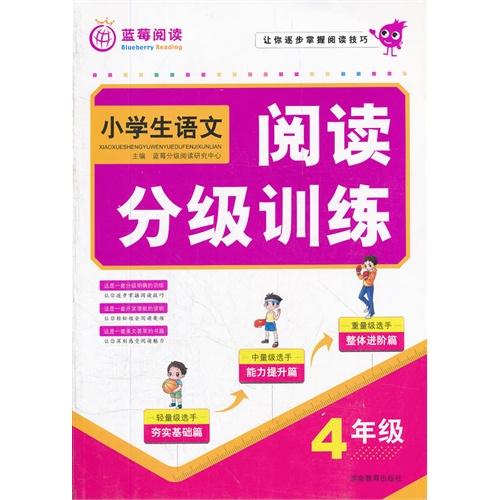 【小学生语文阅读分级训练 四年级2012年7月