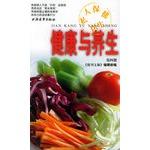 健康与养生(第四册)
