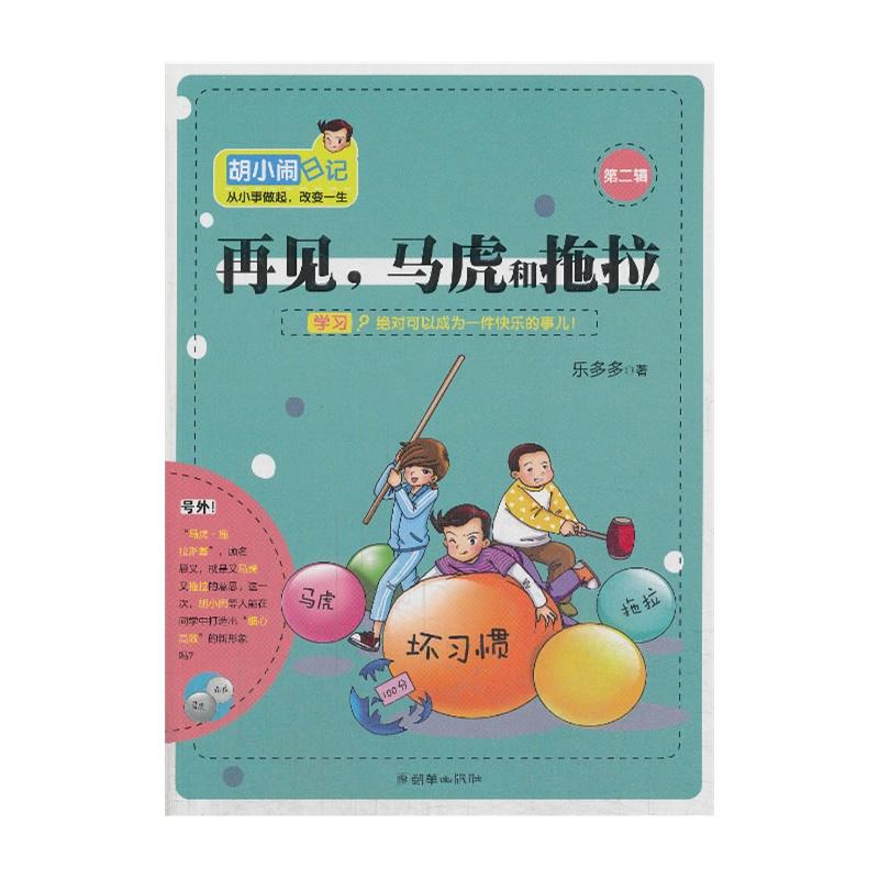 胡小闹日记(第2辑):再见,马虎和拖拉[平装]