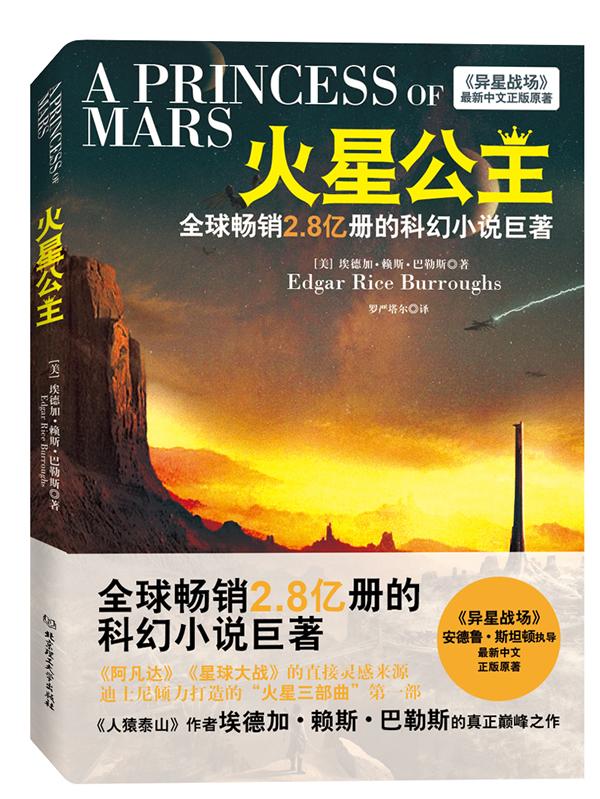 {火星高中科幻小说作文1800字}.