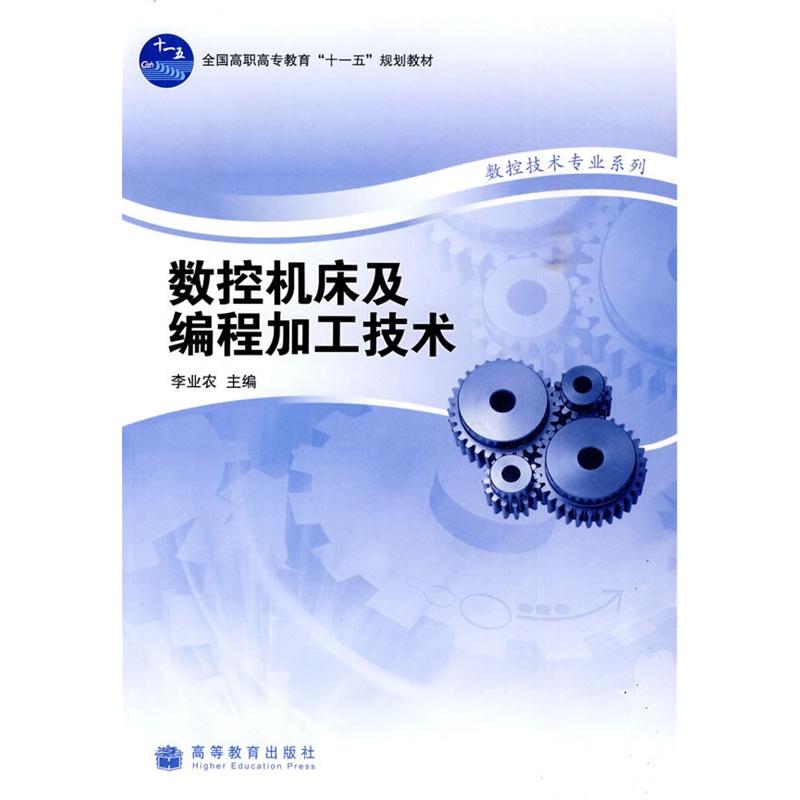 数控机床及编程加工技术