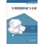 专利情报检索与分析